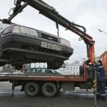 Эвакуировали машину - куда звонить (Москва) 1